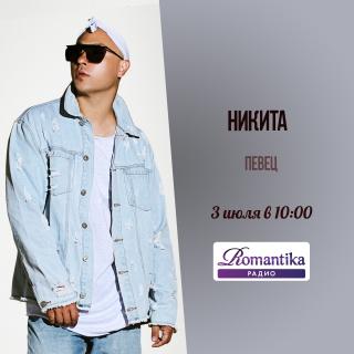 Утро на радио Romantika: 3 июля – в гостях певец Никита