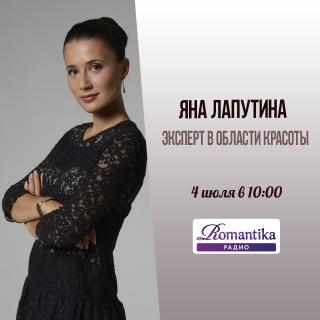 Утро на радио Romantika: 4 июля – в гостях эксперт в области красоты Яна Лапутина