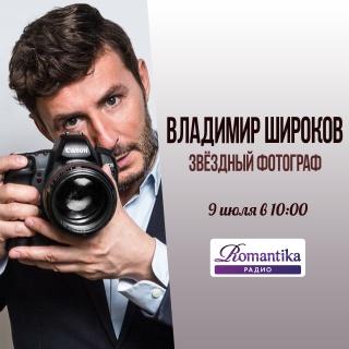 Утро на радио Romantika: 9 июля – в гостях звёздный фотограф Владимир Широков