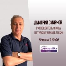 Утро на радио Romantika: 10 июля – в гостях руководитель офиса по туризму Макао в России Дмитрий Смирнов