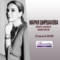 Утро на радио Romantika: 12 июля – в гостях эксперт в области косметологии Мария Ширшакова