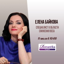 Утро на радио Romantika: 11 июля – в гостях специалист в области похудения Елена Байкова