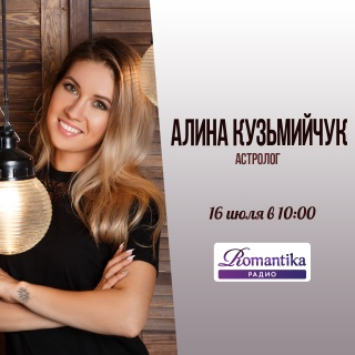 Утро на радио Romantika: 16 июля – в гостях астролог Алина Кузьмийчук
