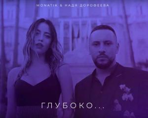 Новый трек от Дмитрия Монатика и Нади Дорофеевой «Глубоко»