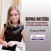 Утро на радио Romantika: 17 июля – в гостях представитель Департамента по туризму Филиппин в России Марина Никулова