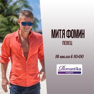 Утро на радио Romantika: 18 июля – в гостях певец Митя Фомин