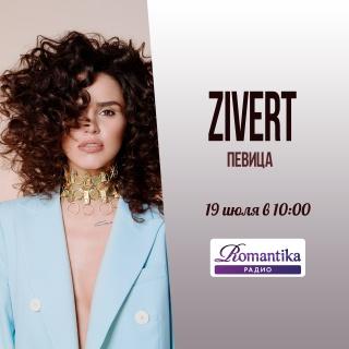 Утро на радио Romantika: 19 июля – в гостях певица Юлия Зиверт
