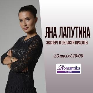 Утро на радио Romantika: 23 июля – в гостях эксперт в области красоты Яна Лапутина