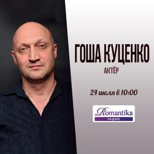 Утро на радио Romantika: 24 июля – в гостях актёр Гоша Куценко
