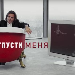Премьера клипа Дмитрия Маликова «Отпусти меня»