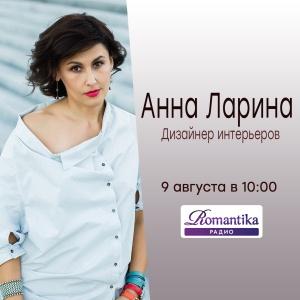 Утро на радио Romantika: 9 августа – в гостях дизайнер интерьеров Анна Ларина