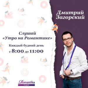 Дмитрий Загорский в шоу