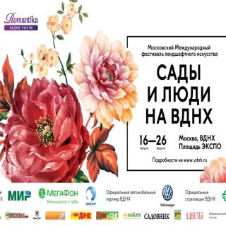 V Московский международный фестиваль ландшафтного искусства, садоводства и питомниководства «Сады и Люди»