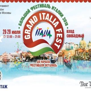 Большой Фестиваль Италии в саду Эрмитаж