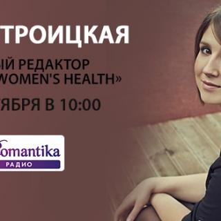 14 сентября в гостях у Радио Romantika главный редактор журнала «Women's Health» Мария Троицкая