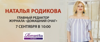 7 сентября в гостях у Радио Romantika главный редактор журнала «Домашний очаг» Наталья Родикова