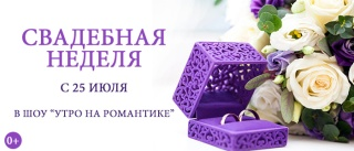 Свадебная неделя