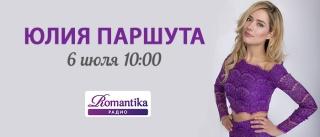 Юлия Паршута в гостях у утреннего шоу «Утро на Романтике»
