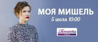 «Моя Мишель» в гостях у утреннего шоу «Утро на Романтике»