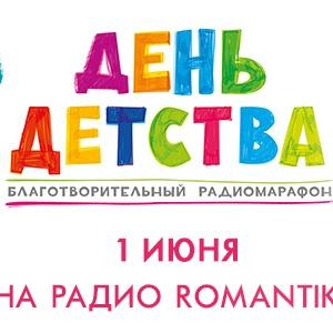 1 июня в эфире Радио Romantika пройдет благотворительный радиомарафон «День детства»
