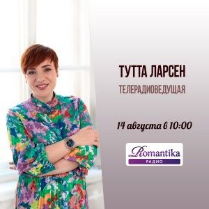 Утро на радио Romantika: 14 августа – в гостях телерадиоведущая Тутта Ларсен