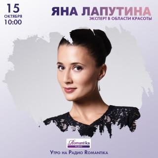 Бьюти-понедельник на Радио Romantika вместе с Яной Лапутиной