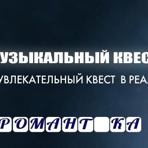 Радио Romantika приглашает к участию в игре выходного дня «Музыкальный квест»