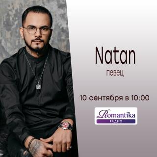 Утро на радио Romantika: 10 сентября – в гостях певец Natan