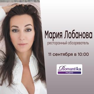 Утро на радио Romantika: 11 сентября – в гостях ресторанный обозреватель Мария Лобанова
