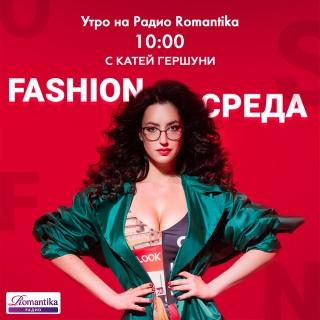 «FashionSреда» на Радио Romantika с Катей Гершуни