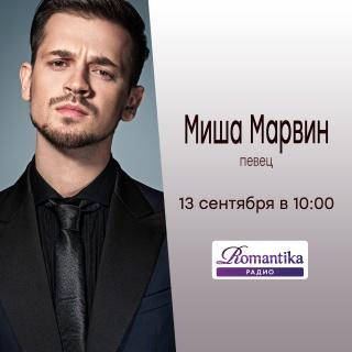 Утро на радио Romantika: 13 сентября – в гостях певец Миша Марвин