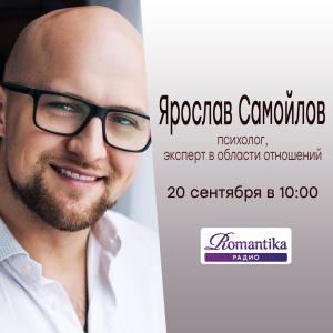 Утро на Романтике: 20 сентября - в гостях психолог и эксперт в области отношений Ярослав Самойлов
