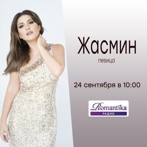 Утро на Романтике: 19 сентября - в гостях певица Жасмин
