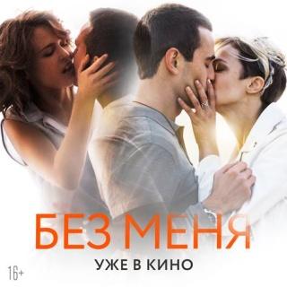 Состоялся релиз официального саундтрека к мелодраме «БЕЗ МЕНЯ»