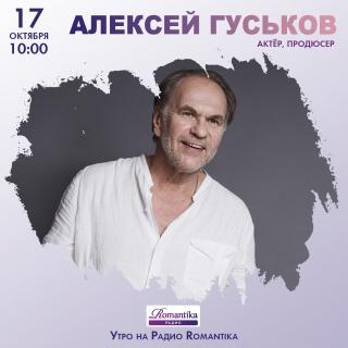 Утро на Радио Romantika: 17 октября – актёр и продюсер Алексей Гуськов