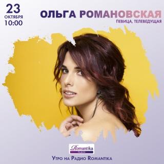 Утро на Радио Romantika: 23 октября – певица Ольга Романовская
