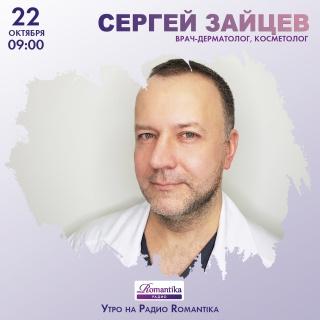 Утро на Радио Romantika: 22 октября – врач-дерматолог и косметолог Сергей Зайцев