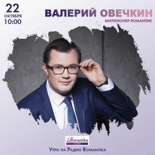 Утро на Радио Romantika: 22 октября – миллионер-романтик Валерий Овечкин