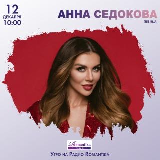 Радио Romantika: 12 декабря – певица Анна Седокова