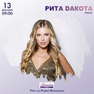 Радио Romantika: 13 декабря – певица Рита Дакота
