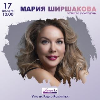 Радио Romantika: 17 декабря – эксперт по косметологии Мария Ширшакова