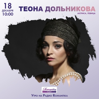 Радио Romantika: 18 декабря – актриса и певица Теона Дольникова