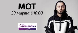 29 марта в гостях у шоу «Утро на Романтике» Мот
