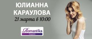 21 марта в гостях у шоу «Утро на Романтике» Юлианна Караулова