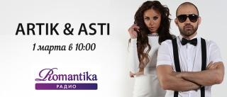 1 марта в гости к утреннему шоу «Утро на Романтике» придут Artik pres. Asti