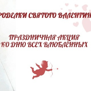 «Проделки святого Валентина»