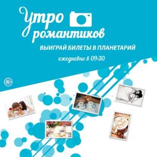 Выиграй романтическое свидание в московском Планетарии