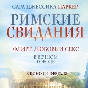 Радио Romantika проводит розыгрыш билетов на фильм «Римские свидания»