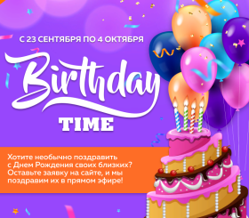 «Birthday Time» на Радио Romantika