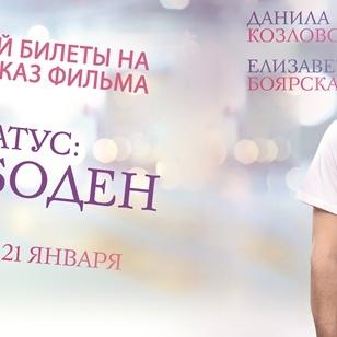 Слушатели Радио Romantika одними из первых увидели романтическую комедию «Статус: Свободен»